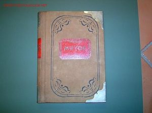 libro mayor
